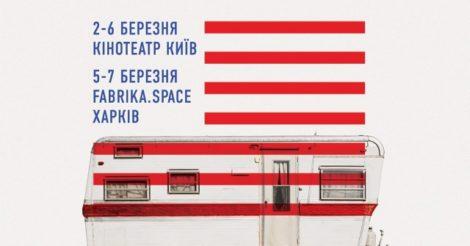 """Американський кінофестиваль """"Незалежність"""" (AIFF)"""