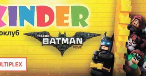Детский киноклуб KINDER
