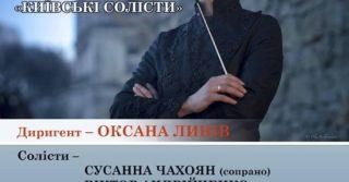 Ансамбль «Київські солісти». Диригент – Оксана Линів