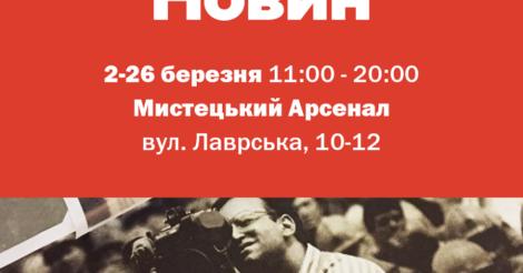 Музей новин ТСН