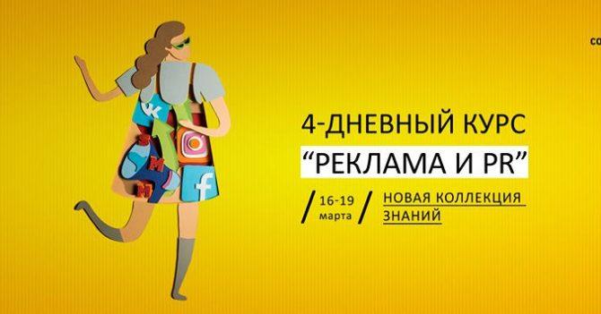 Весенний курс «Реклама и PR»