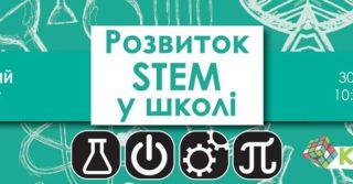 """Відкритий семінар """"Розвиток STEM у школі"""""""