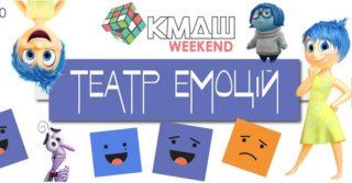 Школа вихідного дня: Театр Емоцій