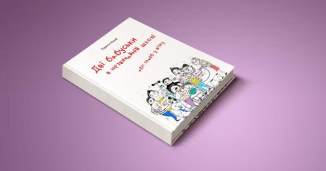 WoMo-книга: Дві бабуськи в незвичайній школі або скарб у візку