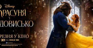 """Презентація фільму """"Красуня та Чудовисько"""" 3D"""