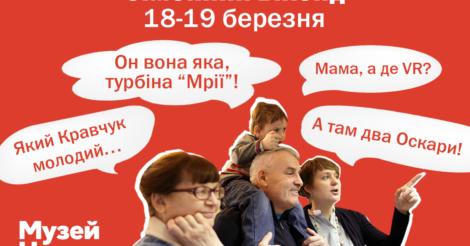 Семейный уикенд в Музее новостей ТСН