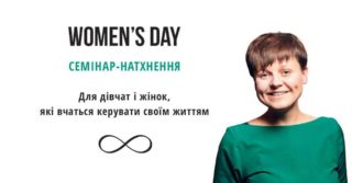 Семинар Women's Day с Надей Перевизнык