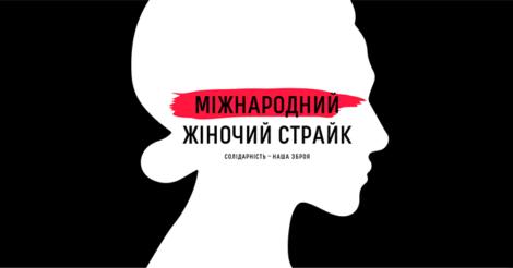Жіночий марш-Львів. International Women's Strike