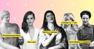 Вестник гендера в медиа: Герои марта