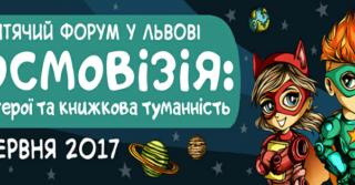 Дитячий Форум «Космовізія: Супергерої та книжкова туманність»
