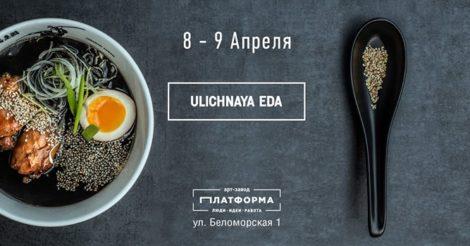 Уличная еда. Апрель 2017