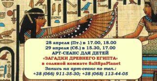 """Арт-сеанс для детей """"Загадки древнего Египта"""""""