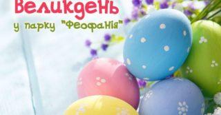 """Великдень у парку """"Феофанія"""""""