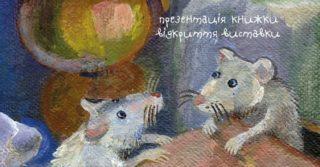 Презентація арт-проекту Соні Атлантової «Миші»