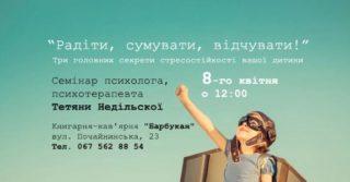 """Семiнар Тетяни Недільської """"Радіти, сумувати, відчувати!"""""""