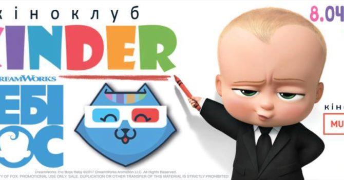 Киноклуб Kinder: мультфильм «Беби Босс»