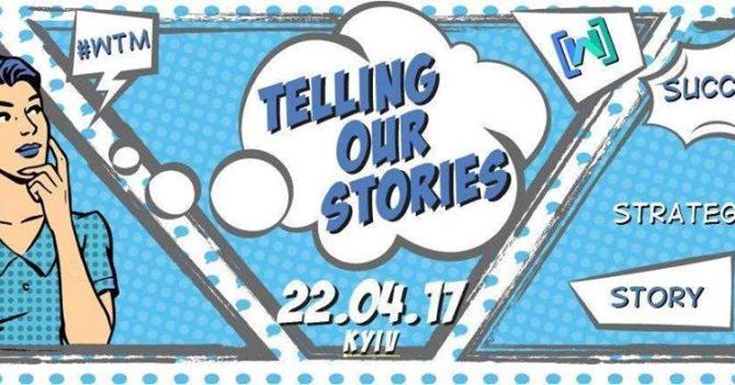 "Конференция Women Techmakers Ukraine 2017: ""Telling Our Stories"""