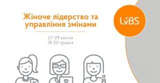 Навчальна програма «Жіноче лідерство та управління змінами»