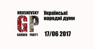 ІІ Hrushevsky Garden Party: Украинсике народные думы