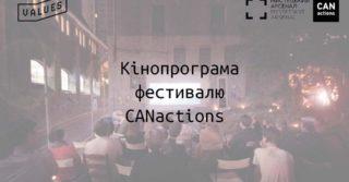 Кінопрограма фестивалю CANactions