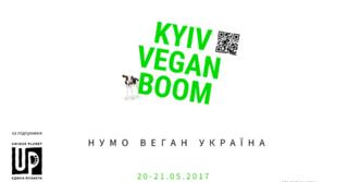 Кyiv vegan boom