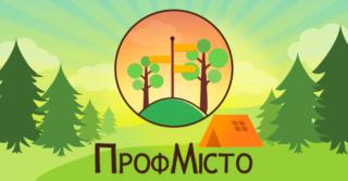 «ПрофМісто» – денний літній профорієнтаційний табір для учнів 8-11 класів