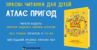 """Зіркові читання для дітей """"Атласу пригод"""""""