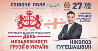 ДеньнезависимостиГрузии в Украине