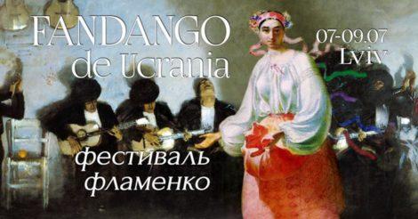 Фестиваль фламенко Fandango de Ucrania