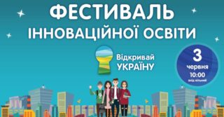 """Фестиваль інноваційної освіти """"Відкривай Україну"""""""