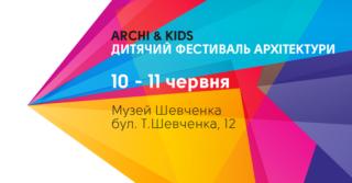 Дитячий фестиваль архітектури