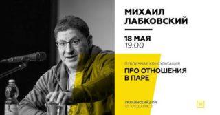 Михаил Лабковский с новой темой в Киеве «Про отношения в паре»