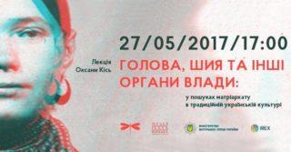 Лекція Оксани Кісь. Голова, шия та інші органи влади