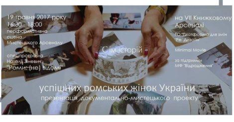 """Документально-мистецький проект """"Сім історій успішних ромських жінок України"""""""