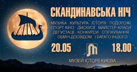 """Фестиваль """"Скандинавська Ніч"""""""