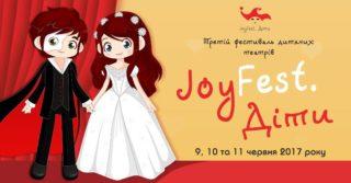 Третій фестиваль дитячих театрів JoyFest.Діти
