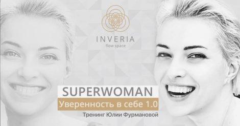 """Тренинг """"Superwoman Уверенность в себе 1.0"""""""