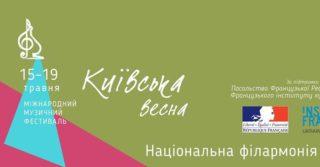 """Міжнародний фестиваль """"Київська весна"""""""