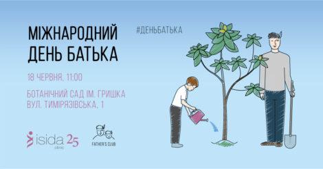 Міжнародний день тата