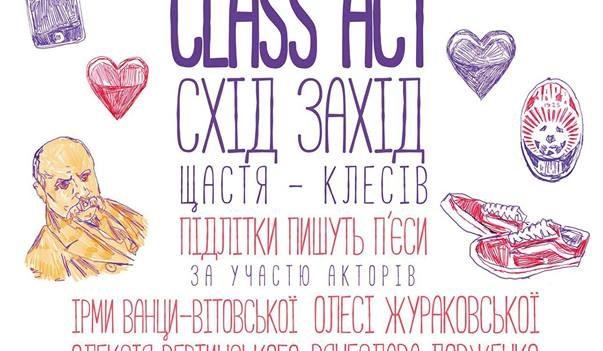 Class Act: Схід-Захід. Прем'єра вистави за п'єсами підлітків