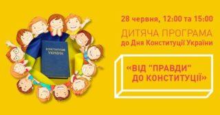 """Інтерактивна дитяча програма «Від """"правди"""" до Конституції»"""