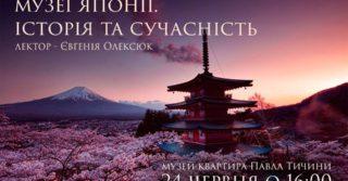 """Лекторій """"Музеї Японії. Історія та сучасність"""""""
