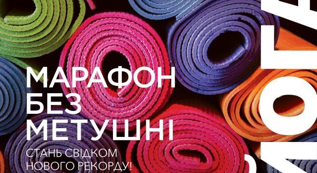Йога-сесія«Марафон без метушні»