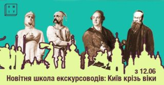 Новітня школа екскурсоводів: Київ крізь віки