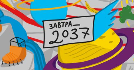 Оформлення квитка на конференцію «Завтра_2037» пройшло успішно!