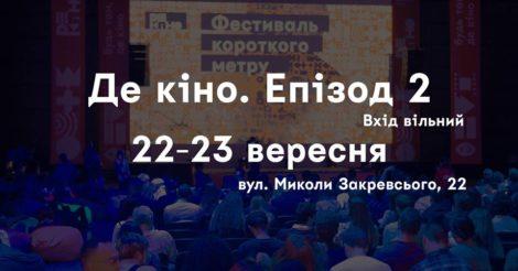"""Фестиваль короткого метру """"Де кіно. Епізод 2"""""""
