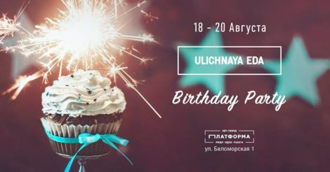 Ulichnaya eda. August 2017