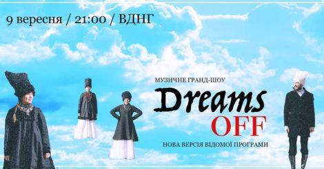 """Шоу гурту ДахаБраха — """"DREAMS"""""""