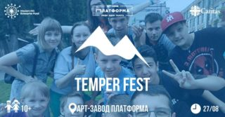 Підлітковий міні-фестиваль альтернативної освіти Temper Fest