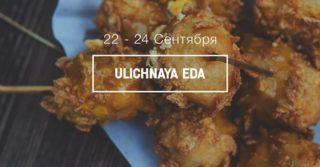 Ulichnaya eda. September 2017